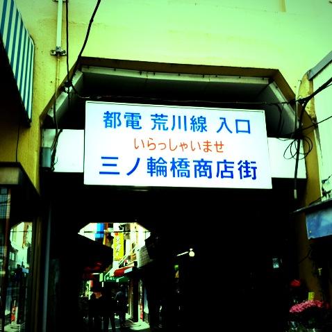 三ノ輪駅前